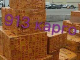 913 карго Handy