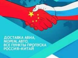 Автодоставка из Китая в Москву и другие города России