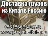 Доставка товара из Китая в РФ, СНГ - фото 3