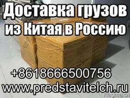 Доставка товара из Китая в РФ, СНГ - фото 4