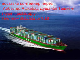 Из шанхая в Туркменистан Ашхабад мультимодальные перевозки!