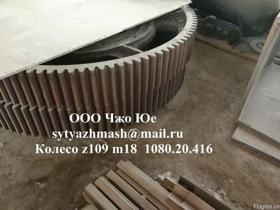 Колесо z109 m18 1080.20.416