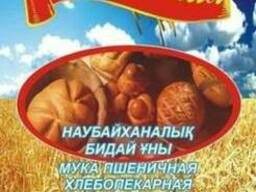 """Продажа высококачественной муки 1-сорт """"Юбилейная"""""""