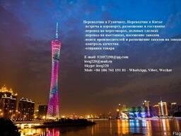 Услуги переводчика в Гуанчжоу и и по всему Китаю - фото 3