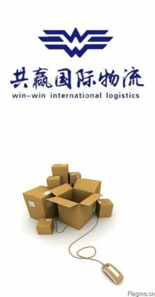Win-win международная логистика