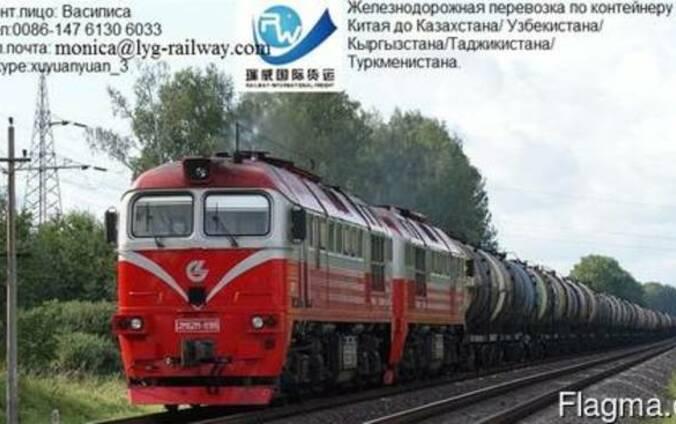 Жд перевозки из Китая до Ташкента