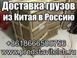 Доставка товара из Китая в РФ, СНГ - photo 3