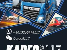 Грузоперевозки из Китая в Россию | Доставка из Китая | Cargo8117 | Карго 8117