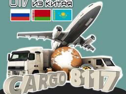 Грузоперевозки из Гуанчжоу в Россию. Карго из Китая в России | Cargo8117 | Карго 8117