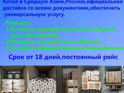 Иу-Алматы консолидация грузов контейнера