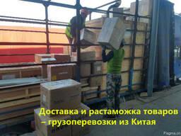Карго доставка сборных грузов в Москва из Гуанчжоу Иу Китая
