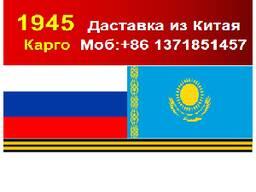 Карго1945 Даставка из Китая в Россию и казахстан 8613718514577