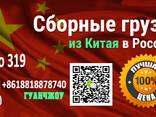 Китай Россия Казахстан Беларусь Украина доставка грузов - фото 1