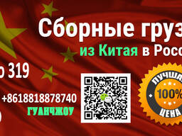 Китай Россия Казахстан Беларусь Украина доставка грузов