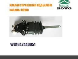 Клапан управления подъемом кабины Хово.
