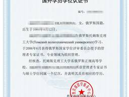 Легализация( признание соответствия) вашего диплома на территории КНР для получения визы