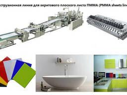 Линия для листов ПММА PMMA, сантехника, шкаф, полиметилметакр