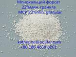Монокальций Фосфат 22%мин - фото 2