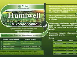 """Органическое удобрение """"humiwell""""."""