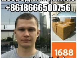 Посредник в Китае для оптовых закупок товаров