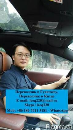 Услуги переводчика в Гуанчжоу и и по всему Китаю